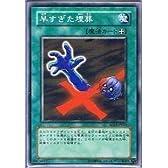 遊戯王シングルカード 早すぎた埋葬 ノーマル sd13-jp021