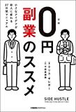 0円副業のススメ 小さなアイデアが収入に変わる27日間マニュアル (ShoPro Books) 画像