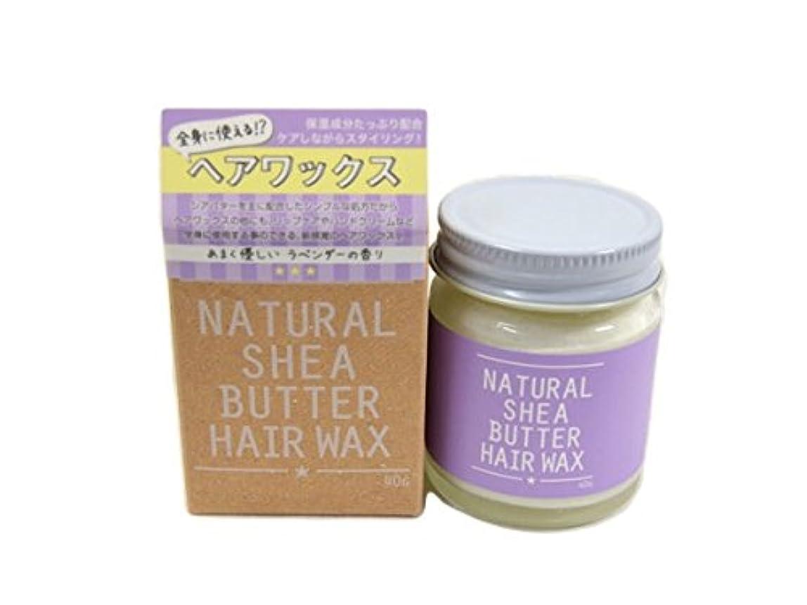 赤面統計豆イエルバ ナチュラルシアバターヘアワックス ラベンダーの香り 40g