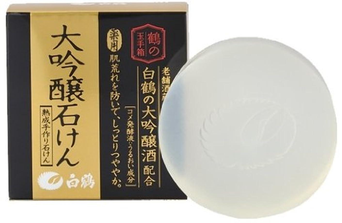 確立誘惑する保守可能白鶴 鶴の玉手箱 薬用 大吟醸石けん 100g (医薬部外品)
