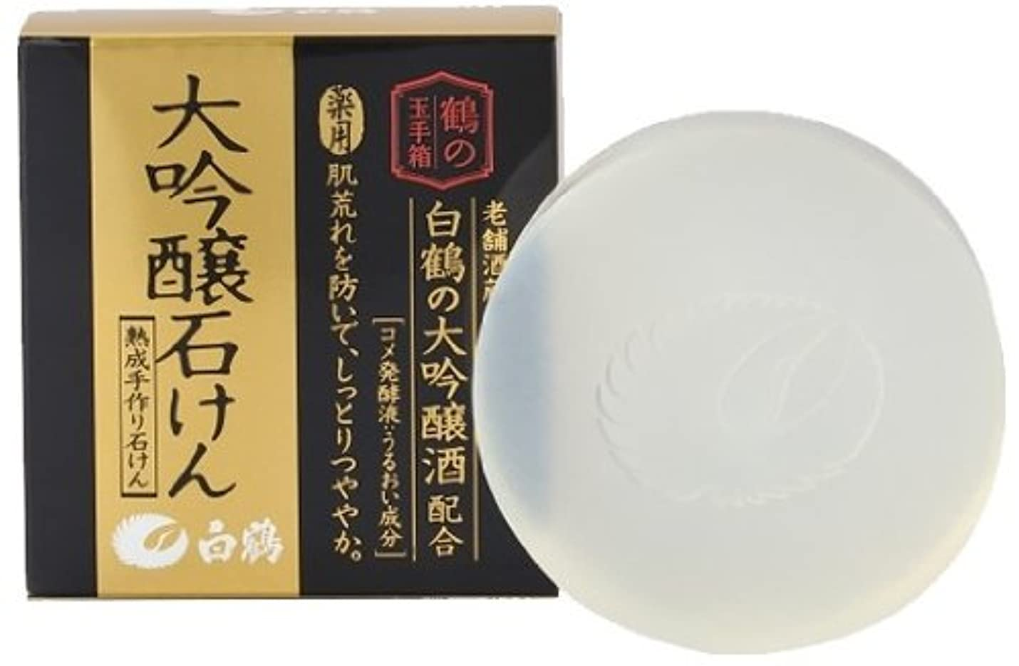 経過姓虐殺白鶴 鶴の玉手箱 薬用 大吟醸石けん 100g (医薬部外品)