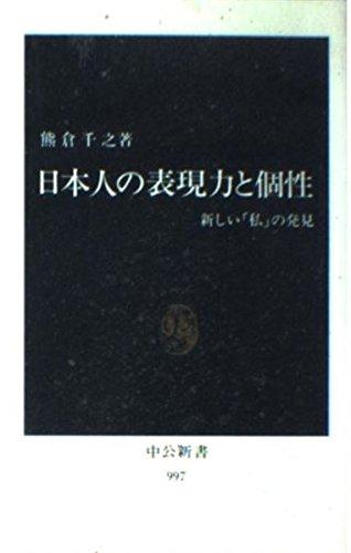 日本人の表現力と個性―新しい「私」の発見 (中公新書)の詳細を見る