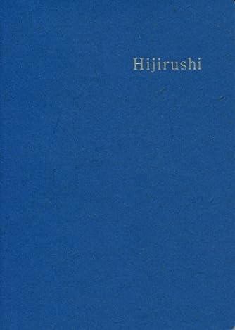 手帳型自在ノートHijirushi 青版