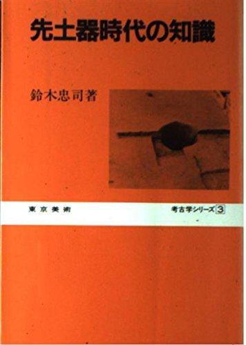 先土器時代の知識 (考古学シリーズ (3))