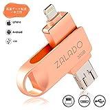 USBメモリ 32GB ZALADO iPhone 32gb フラッシュドライブ 回転式 フラッシュメモリ 高速データ転送 IOS/Android/PC対応 スマホ 容量不足解消 一本三役 日本語取扱説明書付き(ローズゴール 32GB)