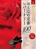 大人のピアノ[初級者向け] おとなの定番レパートリー100 [レッド]