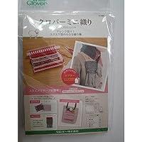 クロバー 手芸 ミニ織り 織り機 57-968