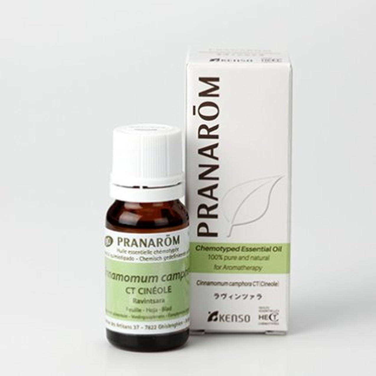生産性乳白色真っ逆さまラヴィンツァラ(ラベンサラ) 10mlトップノート プラナロム社エッセンシャルオイル(精油)