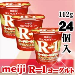 【クール便】☆ 明治ヨーグルトR-1(食べるタイプ) グレープフルーツ&アロエ 脂肪0 ★112g×24個★