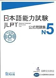 日本語能力試験 公式問題集 N5