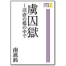 虜囚獄〜淫虐の檻の中で G-men&SUPER SM-Zゲイ小説文庫