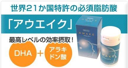 アウエイク「AWAKE」