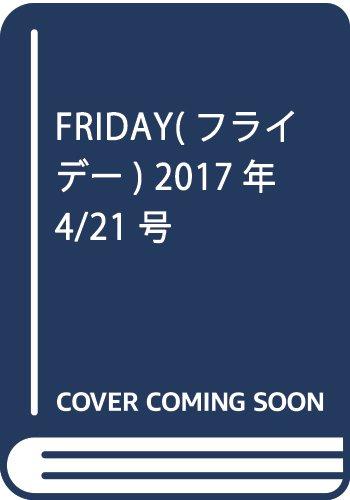 FRIDAY(フライデー) 2017年 4/21 号 [雑誌]