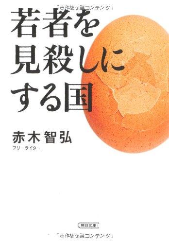 若者を見殺しにする国 (朝日文庫)の詳細を見る