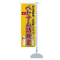 ベトナム語教室 のぼり旗 サイズ選べます(スリム45x180cm 右チチ)