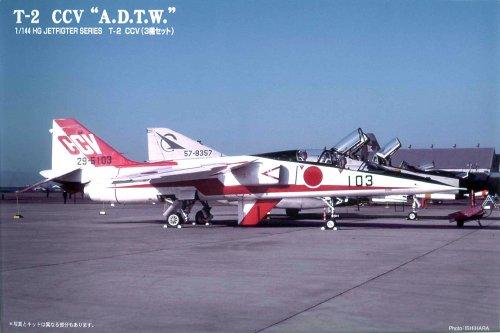 1/144 ハイグレードジェットファイターシリーズ T−2 CCV