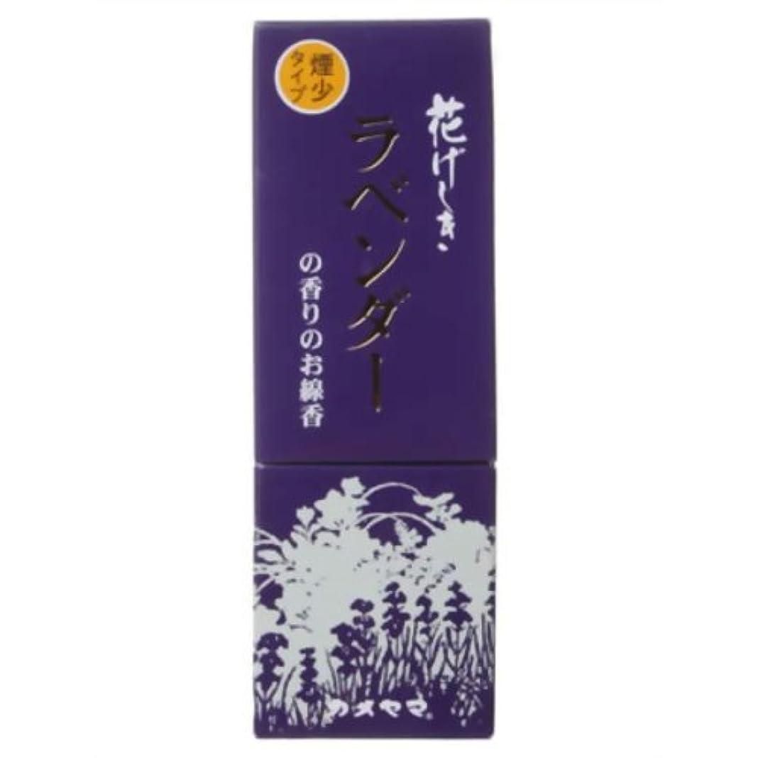 セレナ南西社交的花げしき ラベンダーの香りのお線香 煙少タイプ