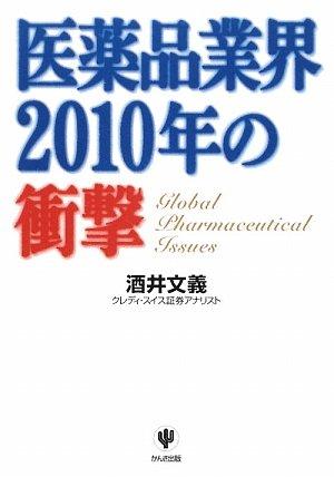 医薬品業界2010年の衝撃の詳細を見る
