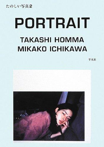 ポートレイト 市川実日子 (たのしい写真)
