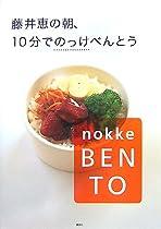 藤井恵の朝、10分でのっけべんとう (講談社のお料理BOOK)