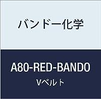 バンドー化学 A形Vベルト(レッドシール) A80-RED-BANDO