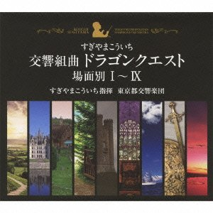 交響組曲「ドラゴンクエスト」場面別I~IX(東京都交響楽団版)CD-BOX [Limited Edition] / すぎやまこういち (作曲); すぎやまこういち (指揮); 東京都交響楽団 (演奏) (CD - 2011)