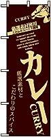 のぼり旗「カレー CURRY」 20枚セット