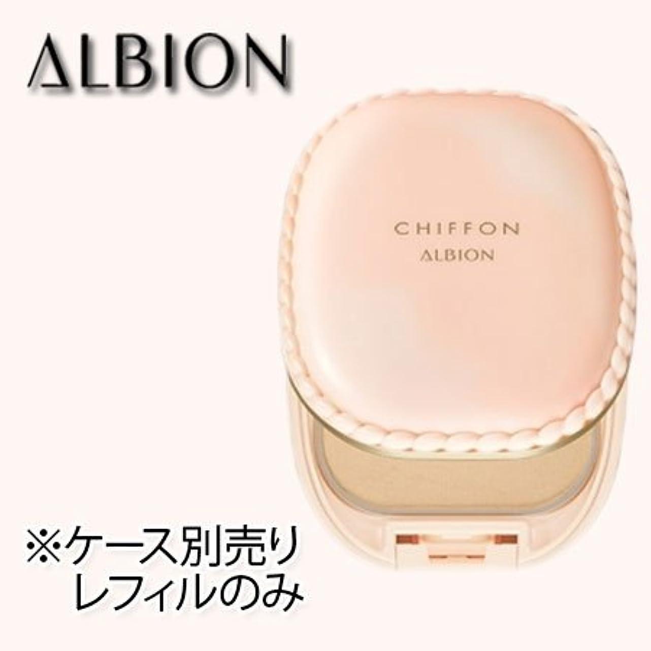 リファイン近所の刺すアルビオン スウィート モイスチュア シフォン (レフィル) 10g 6色 SPF22 PA++-ALBION- 050