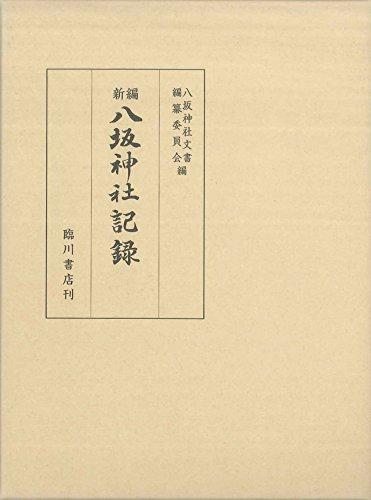 新編 八坂神社記録