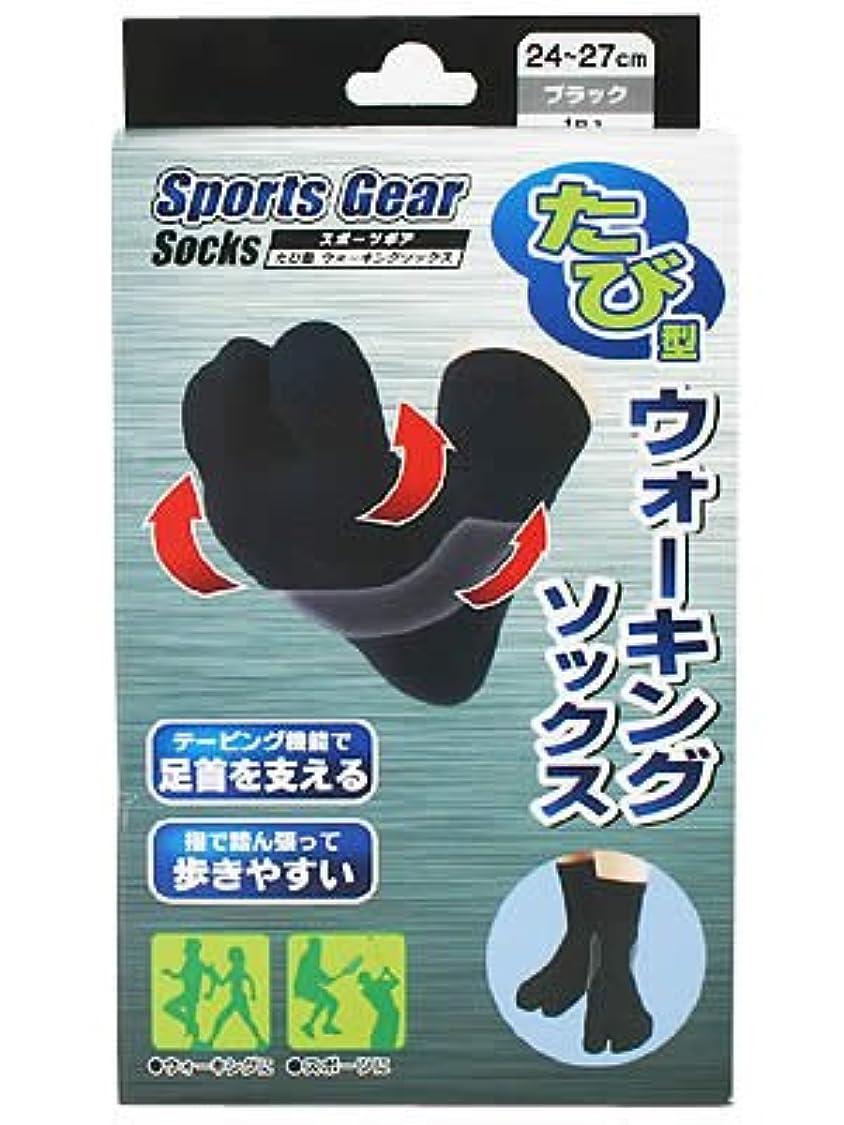 無駄だエゴイズム単なるスポーツギア たび型 ウォーキングソックス 24~27cm ブラック