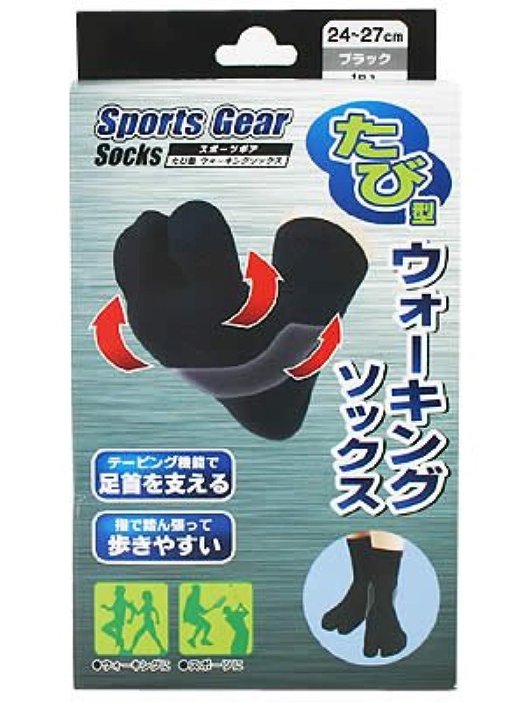 スピンバイアス最悪スポーツギア たび型 ウォーキングソックス 24~27cm ブラック