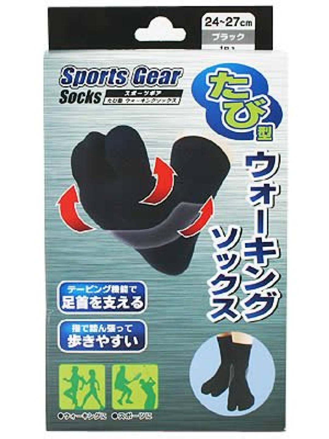 再編成する呼吸する忠実スポーツギア たび型 ウォーキングソックス 24~27cm ブラック