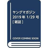 ヤングマガジン 2019年 1/29 号 [雑誌]