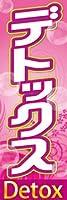 のぼり旗スタジオ のぼり旗 デトックス003 大サイズH2700mm×W900mm