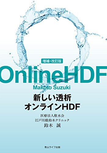 増補・改訂版 新しい透析 オンラインHDF