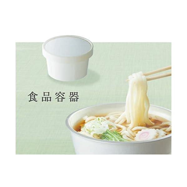 日本デキシー 業務用食器容器 6ホワイトN 2...の紹介画像3