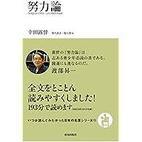 努力論 (いつか読んでみたかった日本の名著シリーズ11)
