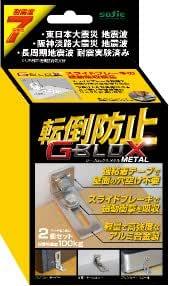 家具転倒防止金具 G-BLOXメタルタイプ(M) 2個入り