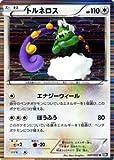 ポケモンカード BW1 【トルネロス】【R】 《ブラックコレクション》