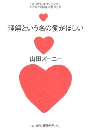 理解という名の愛がほしい——おとなの小論文教室。IIの詳細を見る