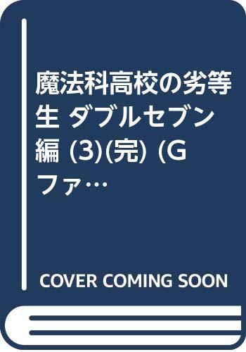 [画像:魔法科高校の劣等生 ダブルセブン編 (3)(完) (Gファンタジーコミックス)]