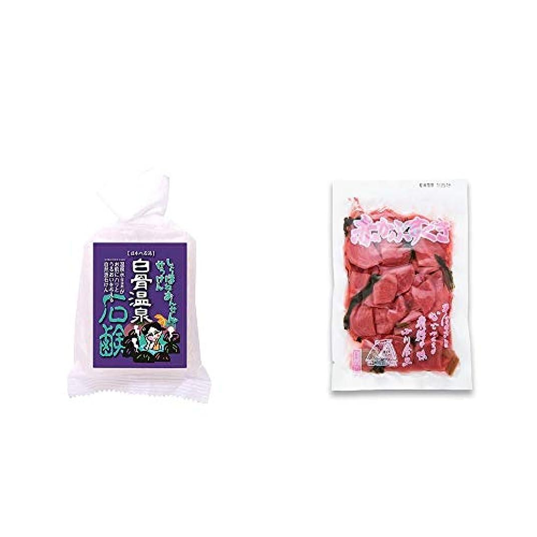 財布暗記する抜本的な[2点セット] 信州 白骨温泉石鹸(80g)?赤かぶすぐき(160g)