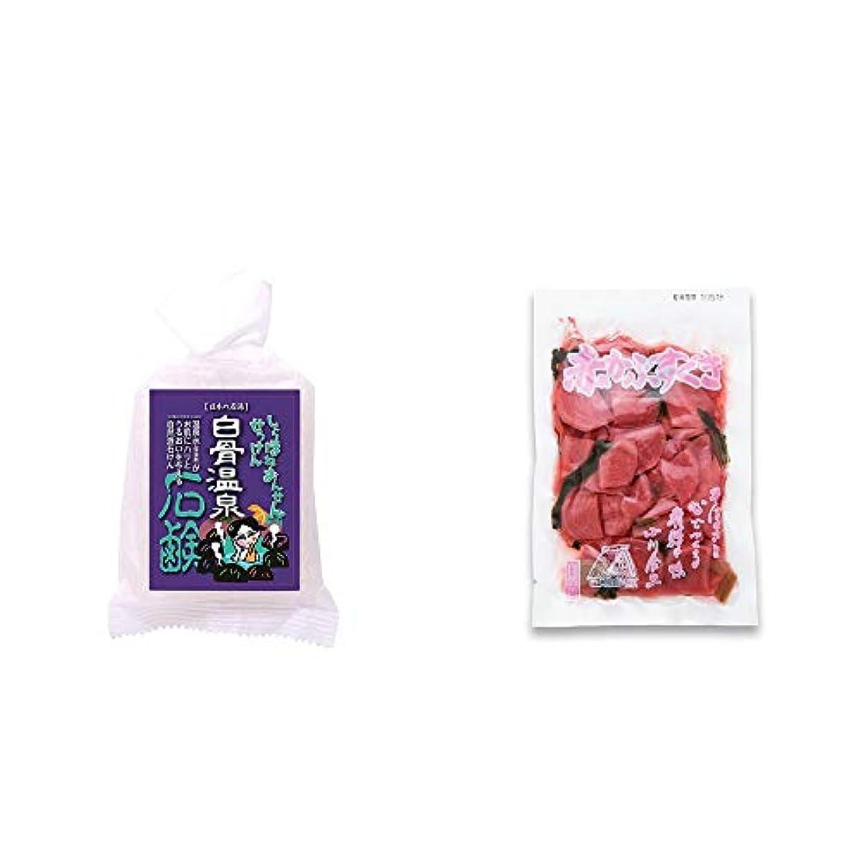 尾コンパイル適性[2点セット] 信州 白骨温泉石鹸(80g)?赤かぶすぐき(160g)