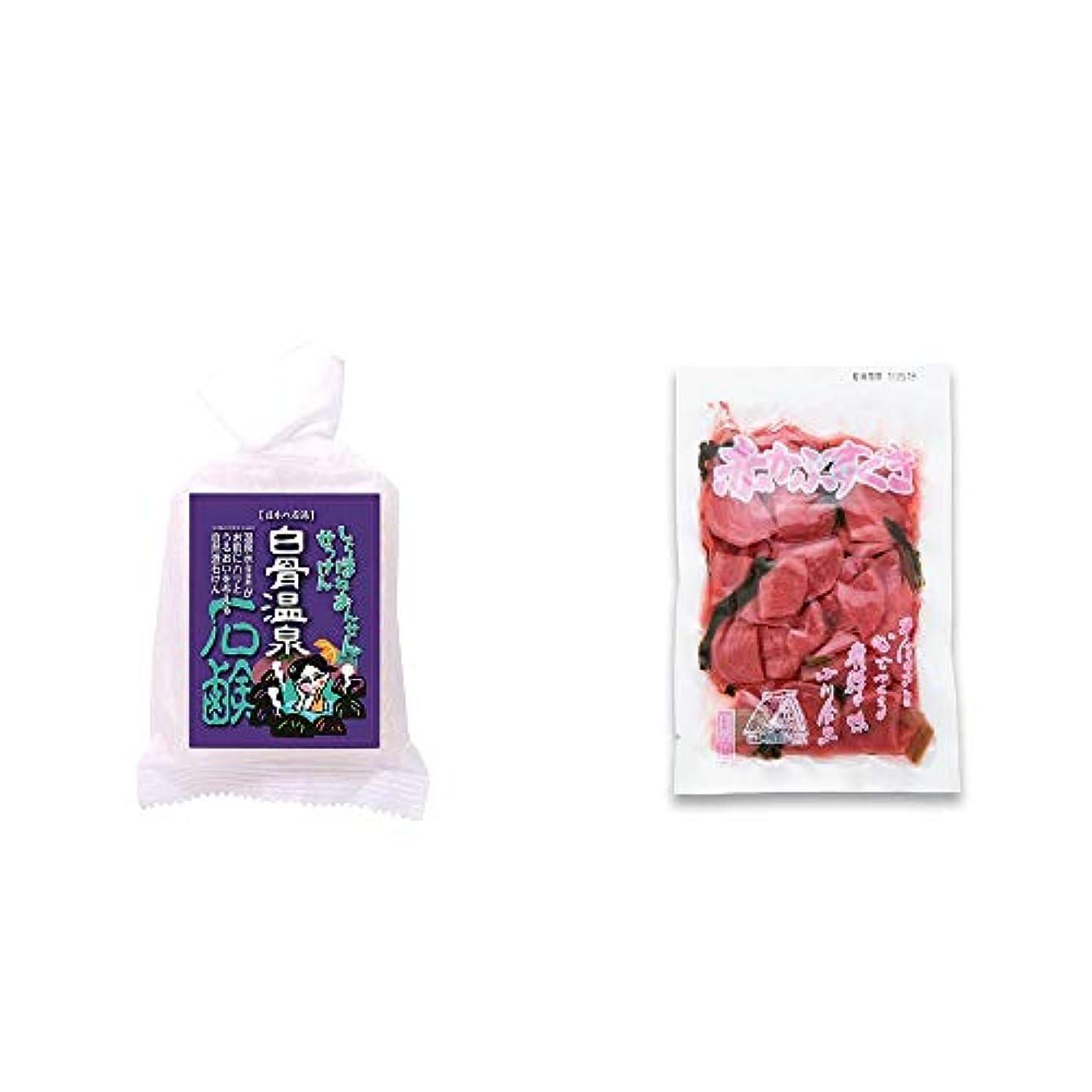 突進貯水池偉業[2点セット] 信州 白骨温泉石鹸(80g)?赤かぶすぐき(160g)