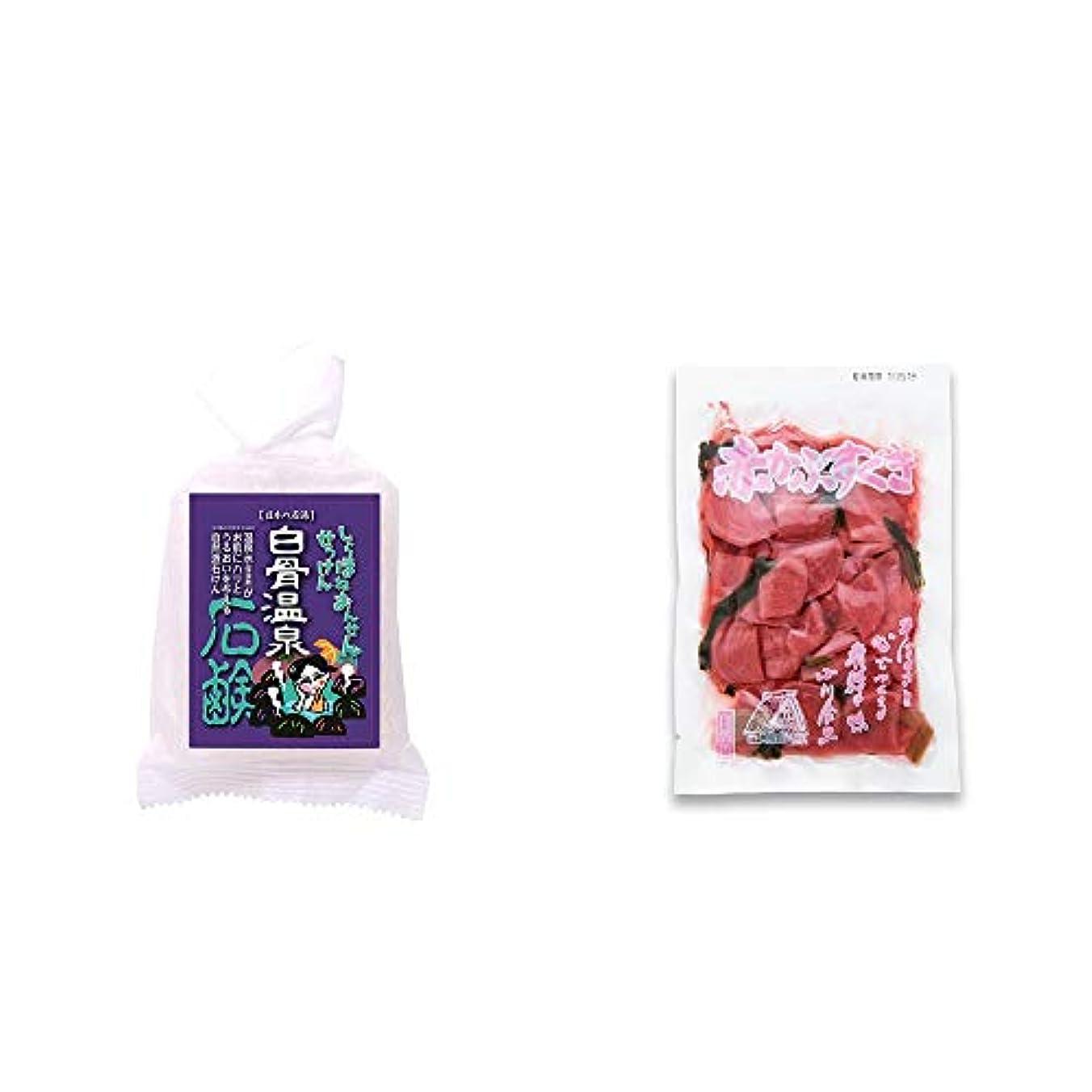 等価登る伝統[2点セット] 信州 白骨温泉石鹸(80g)?赤かぶすぐき(160g)