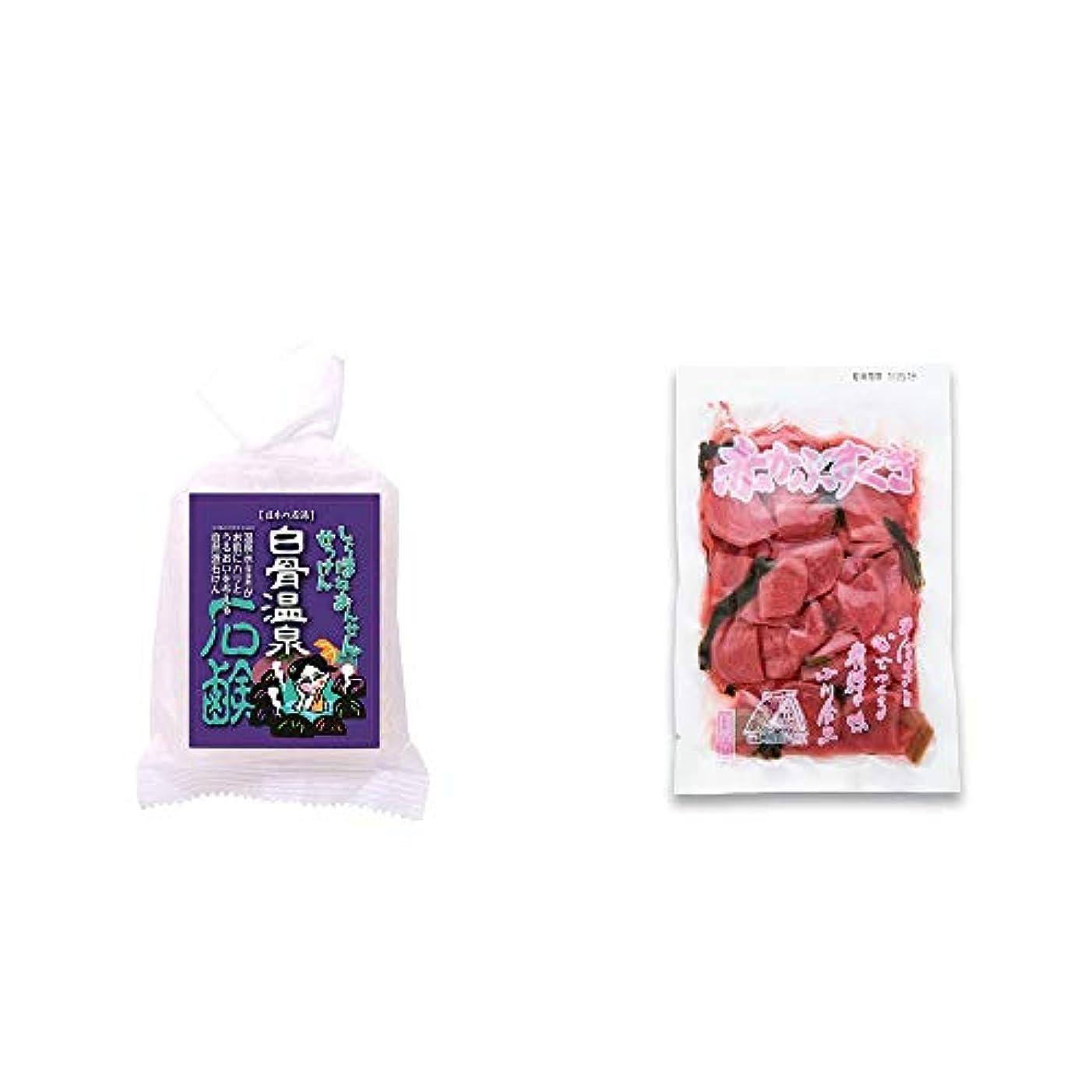 ギャング雑種プレミア[2点セット] 信州 白骨温泉石鹸(80g)?赤かぶすぐき(160g)