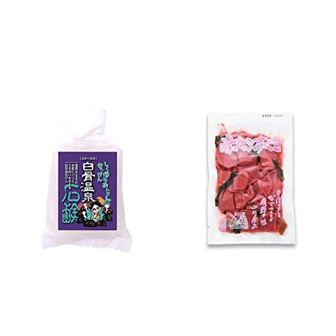ではごきげんよう荒野クール[2点セット] 信州 白骨温泉石鹸(80g)?赤かぶすぐき(160g)