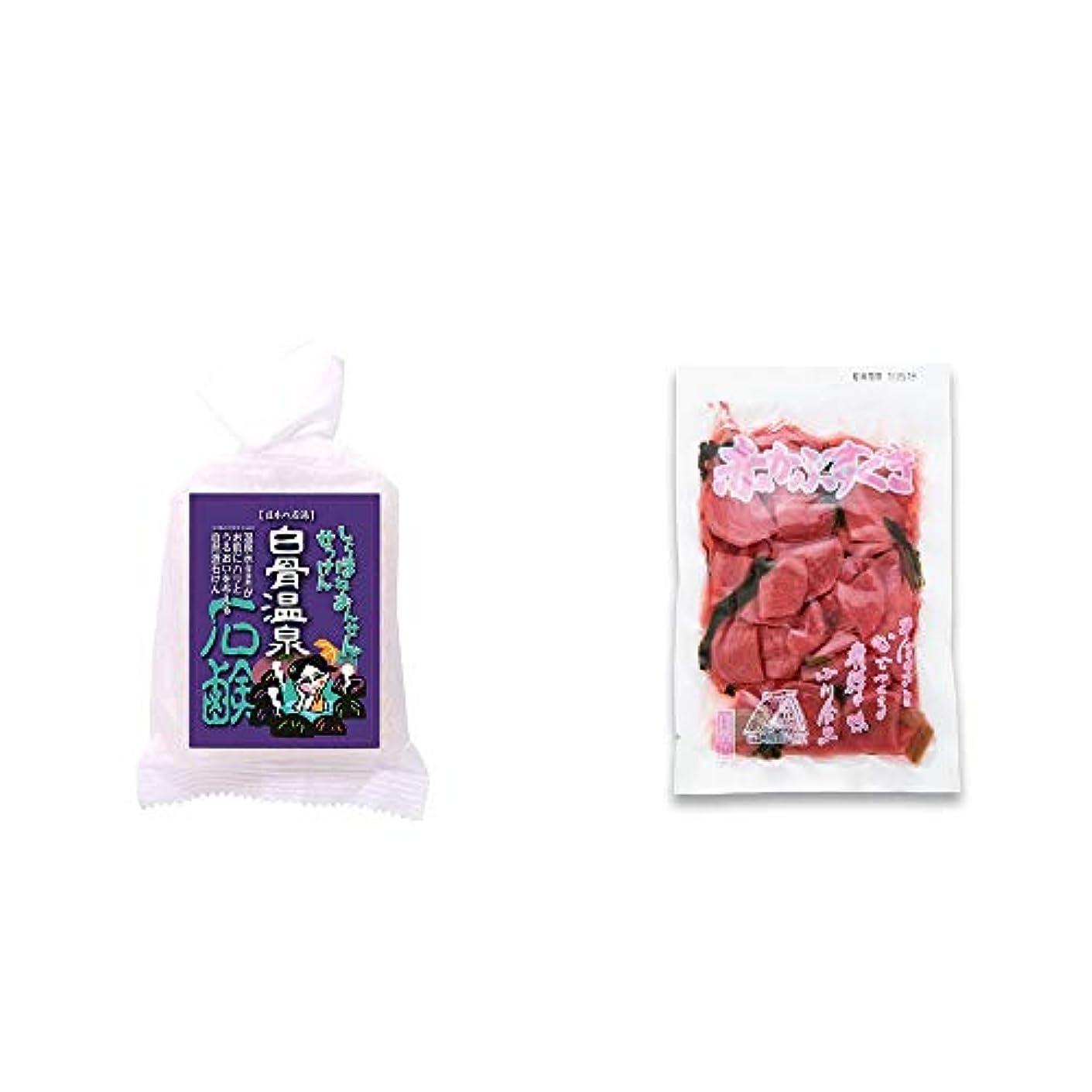 ワイプ魔術師海藻[2点セット] 信州 白骨温泉石鹸(80g)?赤かぶすぐき(160g)