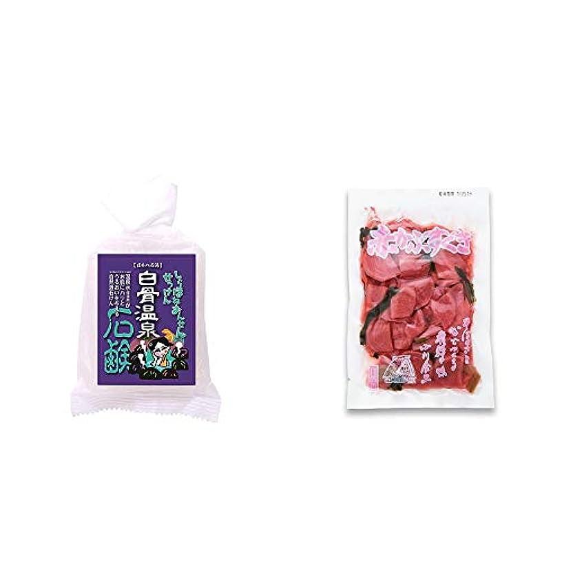 衣類液化する投げる[2点セット] 信州 白骨温泉石鹸(80g)?赤かぶすぐき(160g)