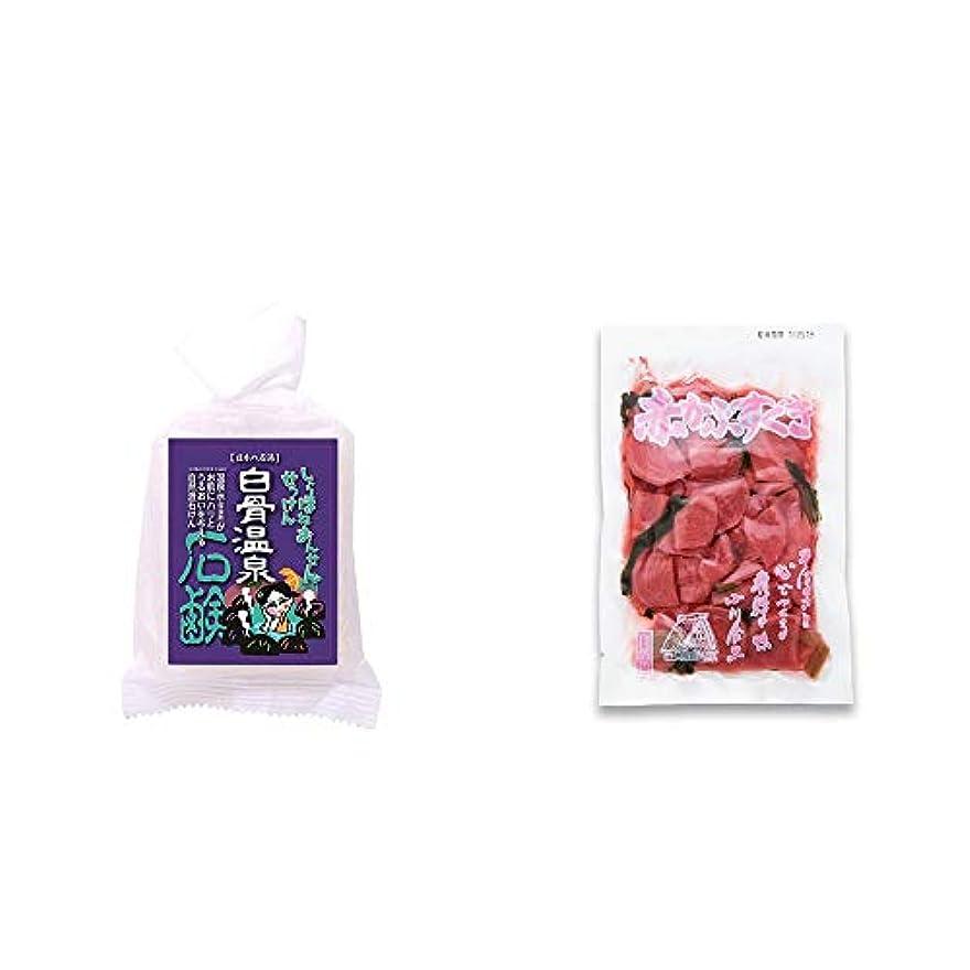 救出残りスイ[2点セット] 信州 白骨温泉石鹸(80g)?赤かぶすぐき(160g)